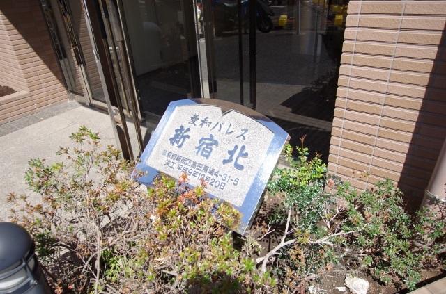 菱和パレス新宿北
