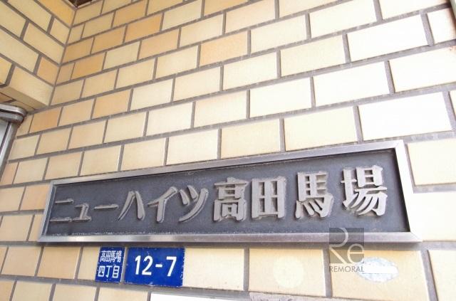 ニューハイツ高田馬場