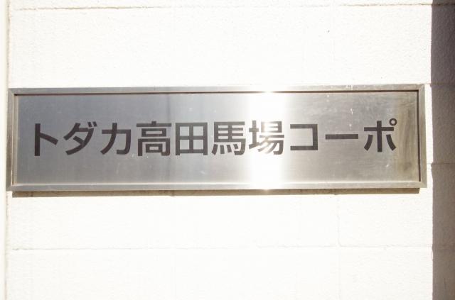 トダカ高田馬場コーポ