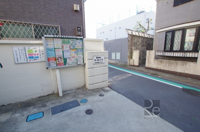 高田馬場第二ローヤルコーポ