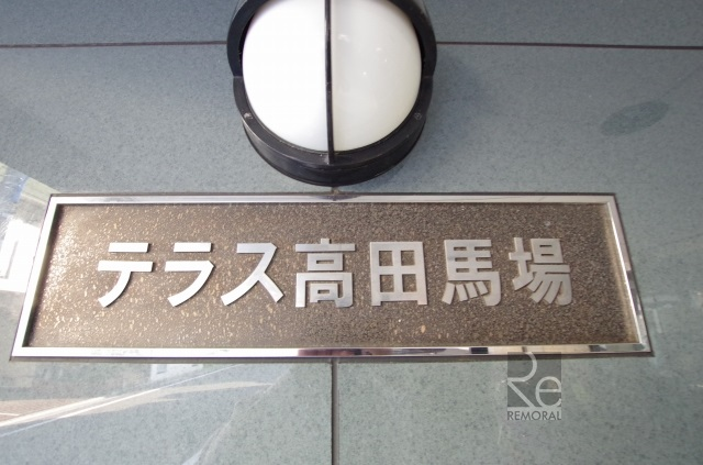 テラス高田馬場