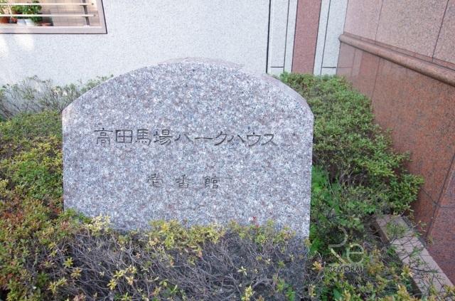 高田馬場パークハウス壱番館