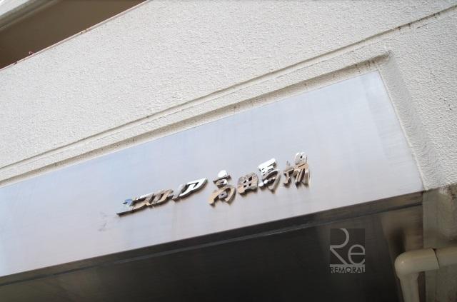 エスカイア高田馬場