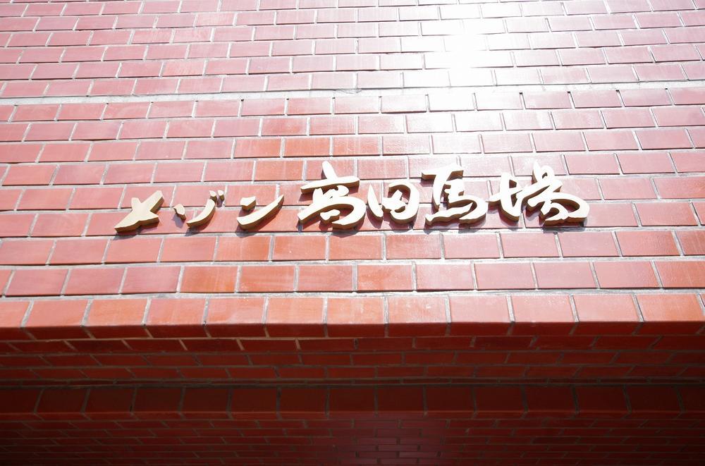 メゾン高田馬場