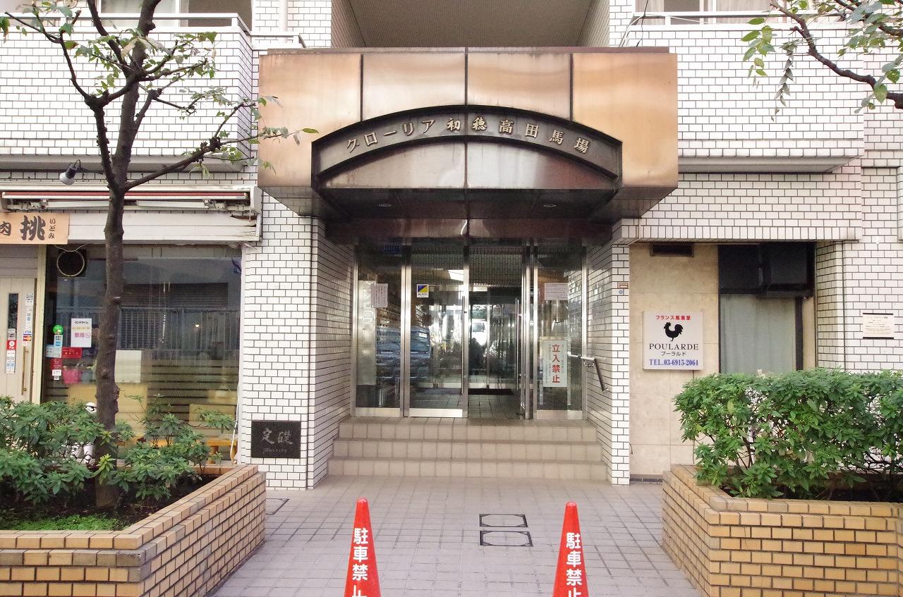 グローリア初穂高田馬場