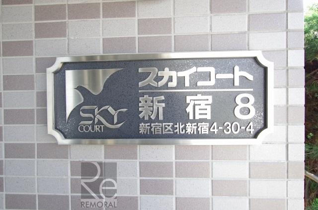 スカイコート新宿第8