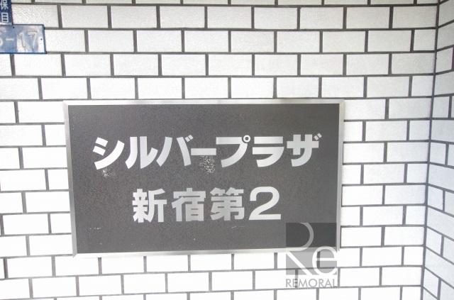 シルバープラザ新宿第2