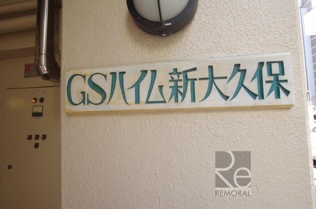 GSハイム新大久保
