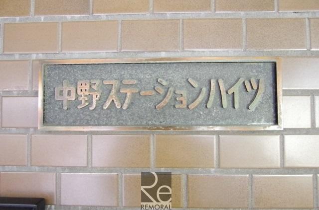 中野ステーションハイツ
