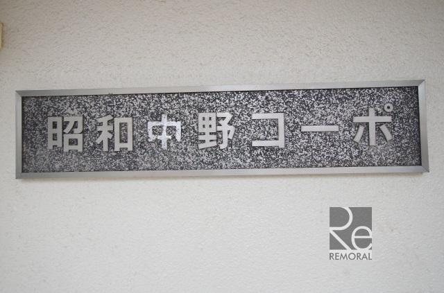 昭和中野コーポ