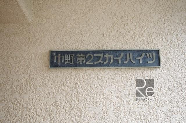 中野第2スカイハイツ