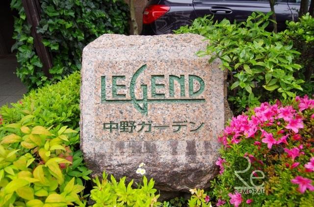 レジェンド中野ガーデン