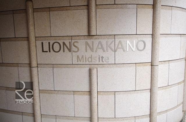 ライオンズ中野ミッドサイト