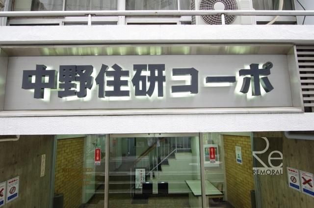 中野住研コーポ