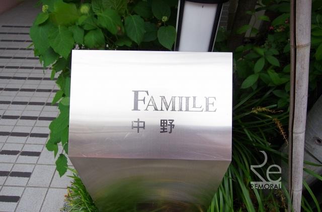 ファミール中野