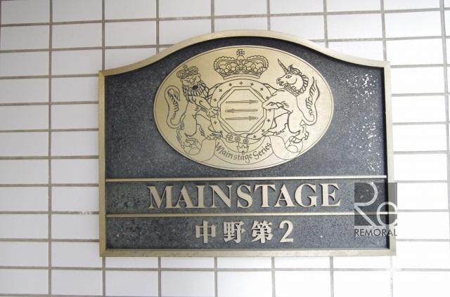 メインステージ中野第2