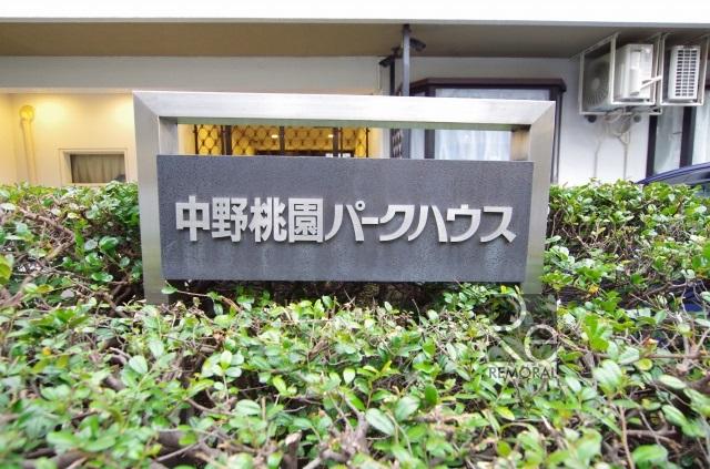 中野桃園パークハウス
