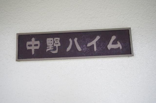 中野ハイム