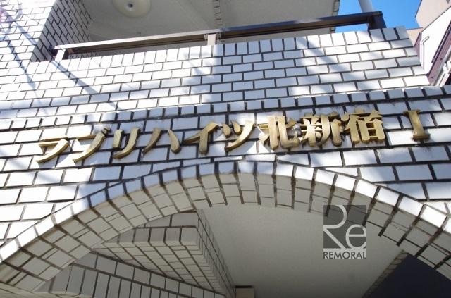 ラブリハイツ北新宿Ⅰ