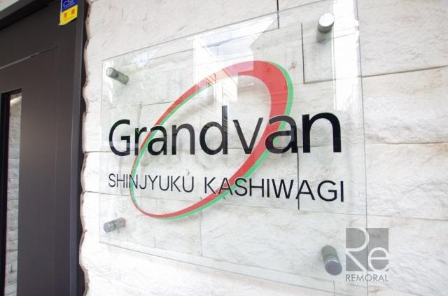 グランヴァン新宿柏木