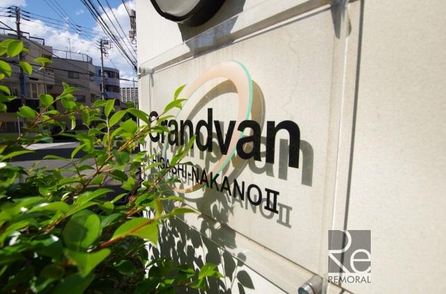 グランヴァン東中野Ⅱ
