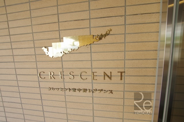 クレッセント東中野レジデンス