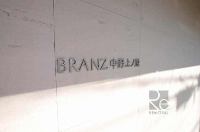 ブランズ中野上ノ原