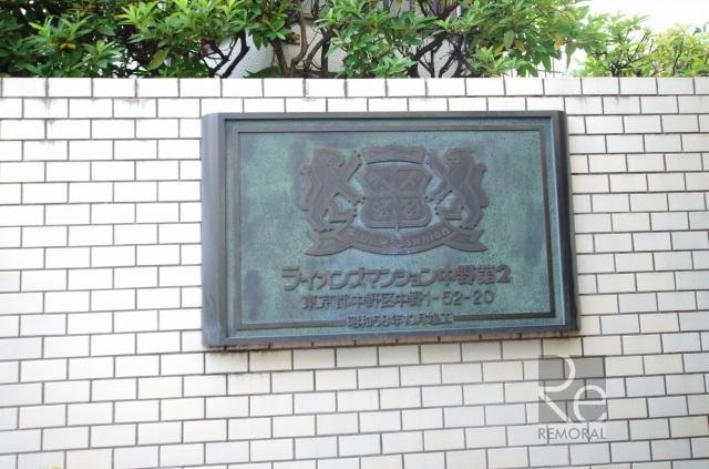 ライオンズマンション中野第2