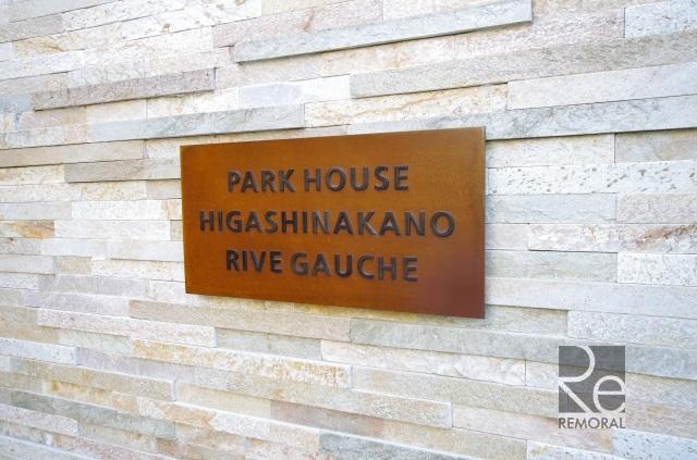 パークハウス東中野リヴゴージュ