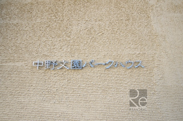 中野文園パークハウス