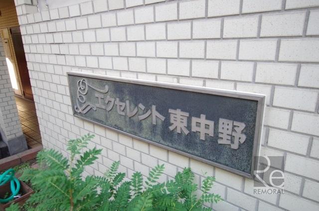 エクセレント東中野