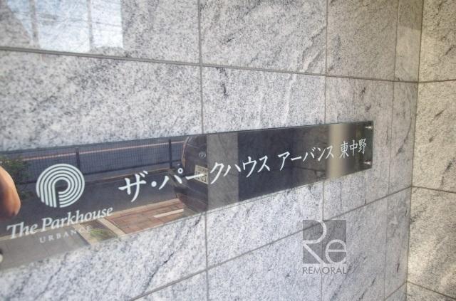 パークハウスアーバンス東中野