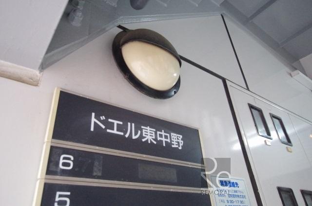 ドエル東中野