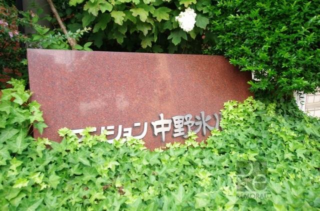 マンション中野氷川台