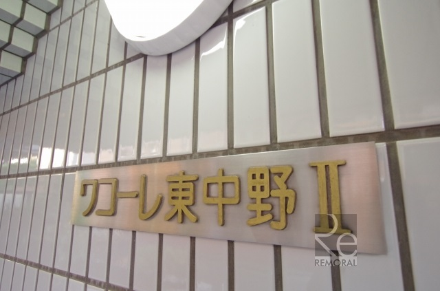 ワコーレ東中野Ⅱ