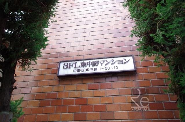 3FL東中野マンション