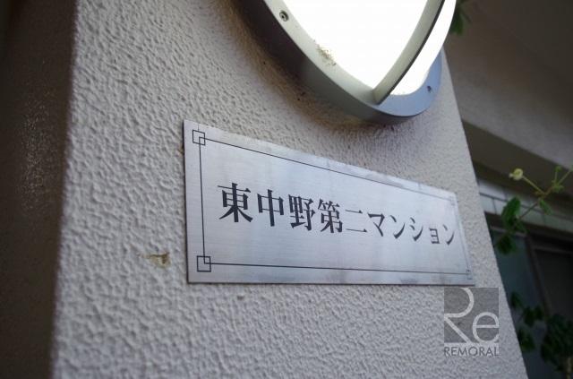 東中野第二マンション